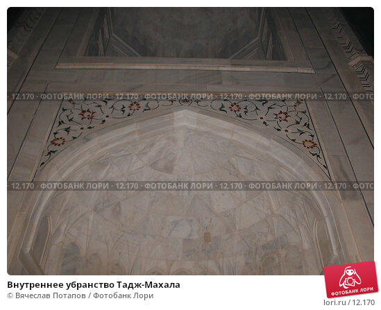 Внутреннее убранство Тадж-Махала, фото № 12170, снято 11 декабря 2004 г. (c) Вячеслав Потапов / Фотобанк Лори