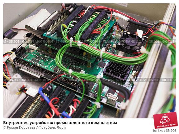 Внутреннее устройство промышленного компьютера, фото № 35906, снято 6 апреля 2007 г. (c) Роман Коротаев / Фотобанк Лори