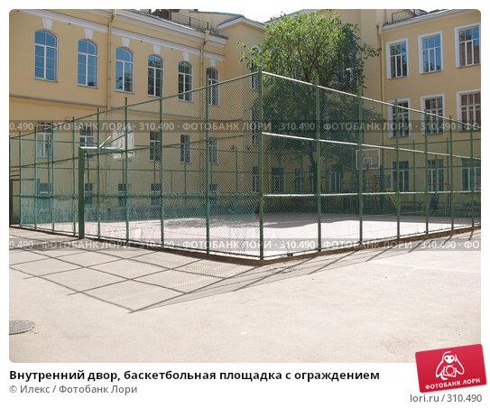Внутренний двор, баскетбольная площадка с ограждением, фото № 310490, снято 30 мая 2008 г. (c) Морковкин Терентий / Фотобанк Лори
