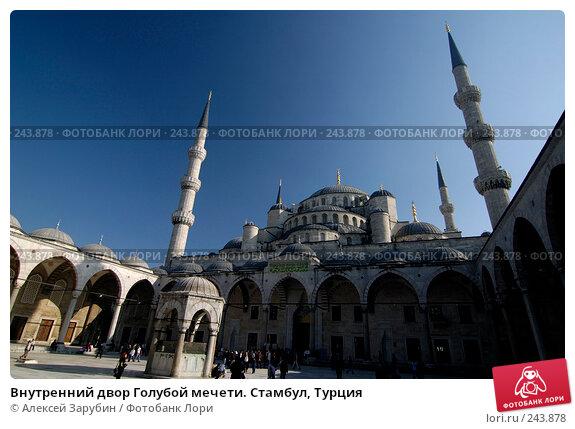 Внутренний двор Голубой мечети. Стамбул, Турция, фото № 243878, снято 4 ноября 2007 г. (c) Алексей Зарубин / Фотобанк Лори