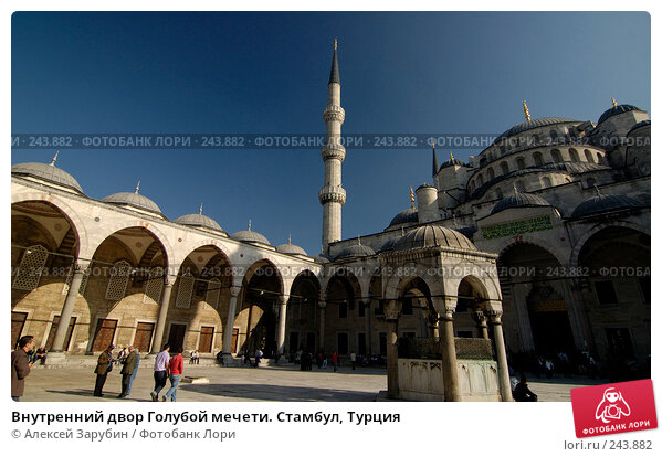 Внутренний двор Голубой мечети. Стамбул, Турция, фото № 243882, снято 4 ноября 2007 г. (c) Алексей Зарубин / Фотобанк Лори