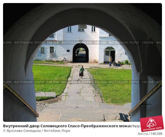 Внутренний двор Соловецкого Спасо-Преображенского монастыря, фото № 148098, снято 16 августа 2007 г. (c) Ярослава Синицына / Фотобанк Лори