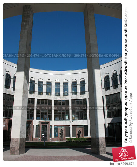Внутренний дворик здания Российской Национальной Библиотеки. Санкт-Петербург, фото № 299674, снято 23 мая 2008 г. (c) Заноза-Ру / Фотобанк Лори