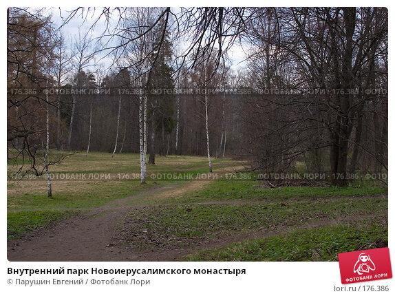Купить «Внутренний парк Новоиерусалимского монастыря», фото № 176386, снято 24 апреля 2018 г. (c) Парушин Евгений / Фотобанк Лори