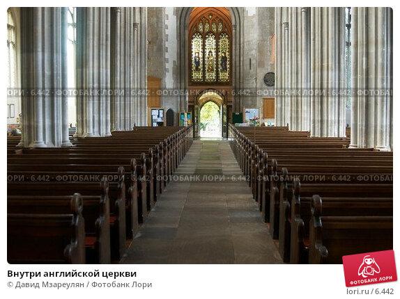 Внутри английской церкви, фото № 6442, снято 30 июля 2006 г. (c) Давид Мзареулян / Фотобанк Лори
