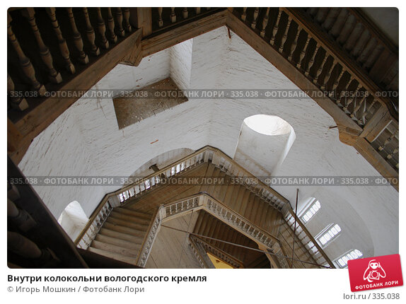 Внутри колокольни вологодского кремля, фото № 335038, снято 17 августа 2017 г. (c) Игорь Мошкин / Фотобанк Лори