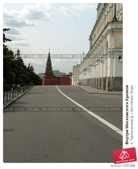 Внутри Московского Кремля, фото № 315506, снято 30 июля 2006 г. (c) Тарановский Д. / Фотобанк Лори