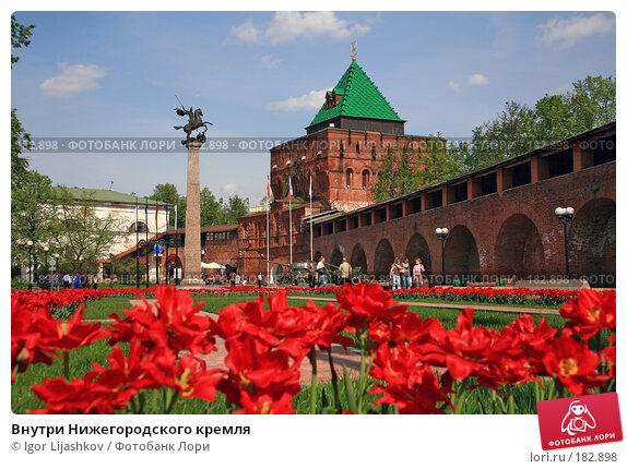 Внутри Нижегородского кремля, фото № 182898, снято 18 мая 2007 г. (c) Igor Lijashkov / Фотобанк Лори