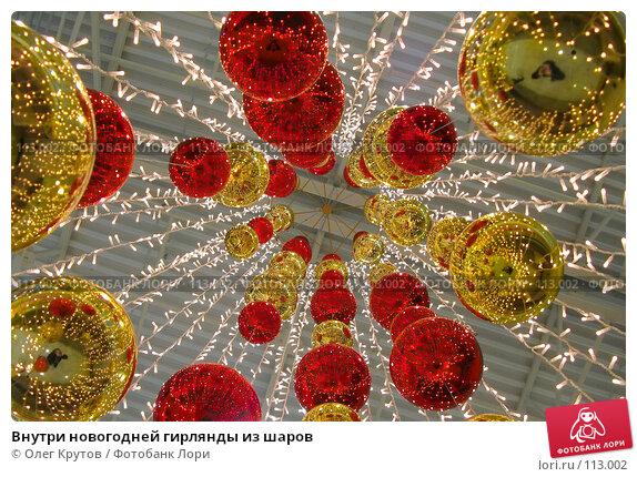 Внутри новогодней гирлянды из шаров, фото № 113002, снято 27 июля 2017 г. (c) Олег Крутов / Фотобанк Лори