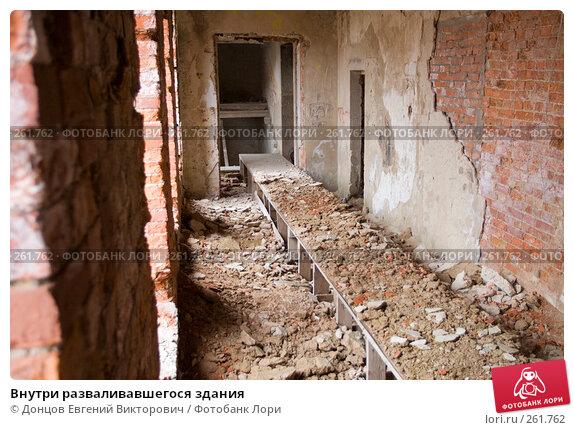 Внутри разваливавшегося здания, фото № 261762, снято 16 апреля 2008 г. (c) Донцов Евгений Викторович / Фотобанк Лори