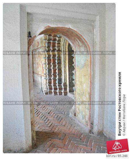 Внутри стен Ростовского кремля, фото № 85246, снято 5 июля 2007 г. (c) Аврам / Фотобанк Лори