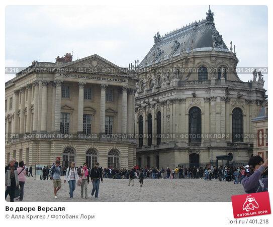 Купить «Во дворе Версаля», фото № 401218, снято 26 июня 2007 г. (c) Алла Кригер / Фотобанк Лори