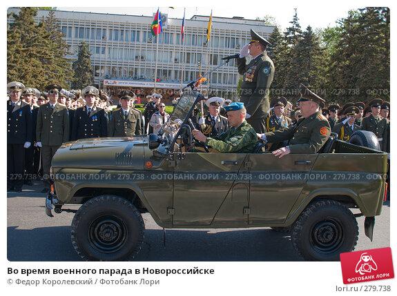 Во время военного парада в Новороссийске, фото № 279738, снято 9 мая 2008 г. (c) Федор Королевский / Фотобанк Лори