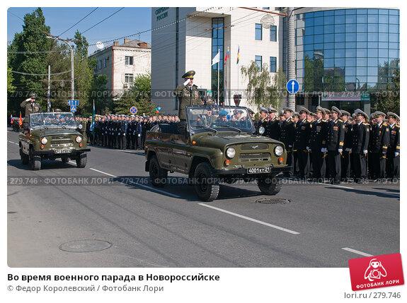 Во время военного парада в Новороссийске, фото № 279746, снято 9 мая 2008 г. (c) Федор Королевский / Фотобанк Лори