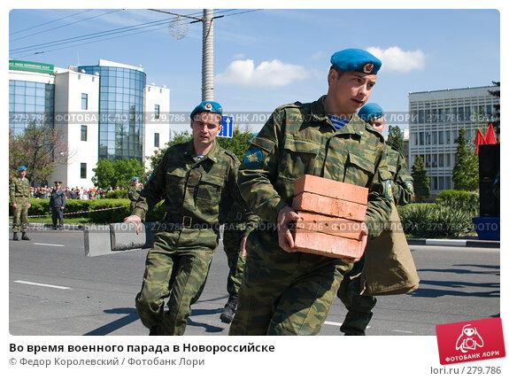 Во время военного парада в Новороссийске, фото № 279786, снято 9 мая 2008 г. (c) Федор Королевский / Фотобанк Лори