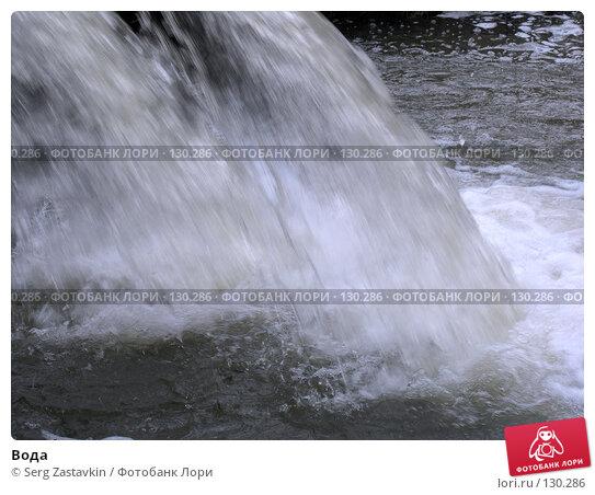 Вода, фото № 130286, снято 26 апреля 2005 г. (c) Serg Zastavkin / Фотобанк Лори