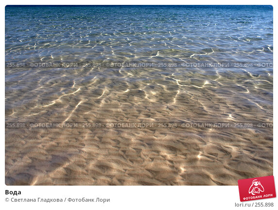 Вода, фото № 255898, снято 5 марта 2008 г. (c) Cветлана Гладкова / Фотобанк Лори