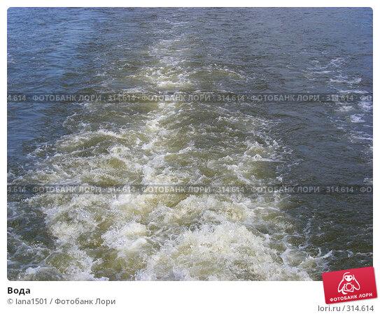 Вода, эксклюзивное фото № 314614, снято 27 апреля 2008 г. (c) lana1501 / Фотобанк Лори