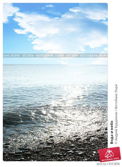 Купить «Вода и небо», фото № 317874, снято 10 августа 2007 г. (c) Андрей Бурдюков / Фотобанк Лори