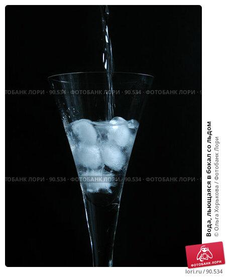 Вода, льющаяся в бокал со льдом, фото № 90534, снято 16 сентября 2007 г. (c) Ольга Хорькова / Фотобанк Лори