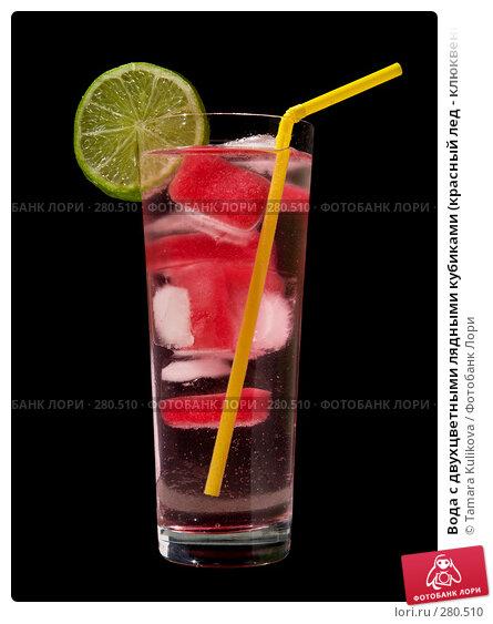 Вода с двухцветными лядными кубиками (красный лед - клюквенный сок), фото № 280510, снято 11 мая 2008 г. (c) Tamara Kulikova / Фотобанк Лори