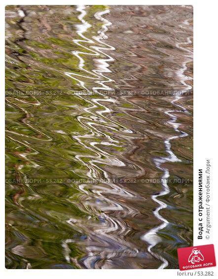 Вода с отражениями, фото № 53282, снято 1 мая 2007 г. (c) Argument / Фотобанк Лори