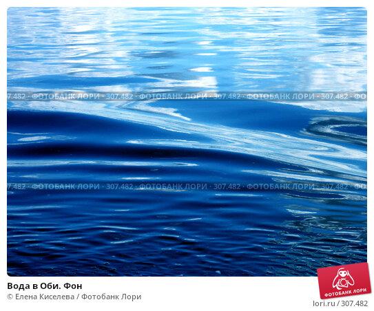 Вода в Оби. Фон, фото № 307482, снято 31 мая 2008 г. (c) Елена Киселева / Фотобанк Лори