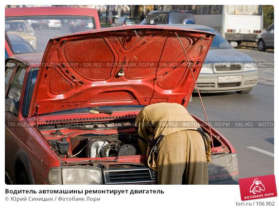 Водитель автомашины ремонтирует двигатель, фото № 106902, снято 31 октября 2007 г. (c) Юрий Синицын / Фотобанк Лори