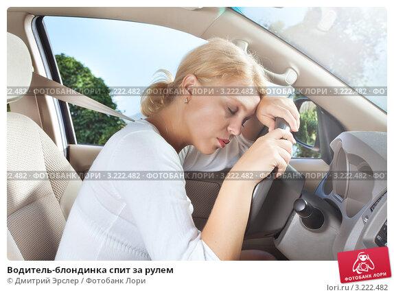 Купить «Водитель-блондинка спит за рулем», фото № 3222482, снято 27 января 2012 г. (c) Дмитрий Эрслер / Фотобанк Лори