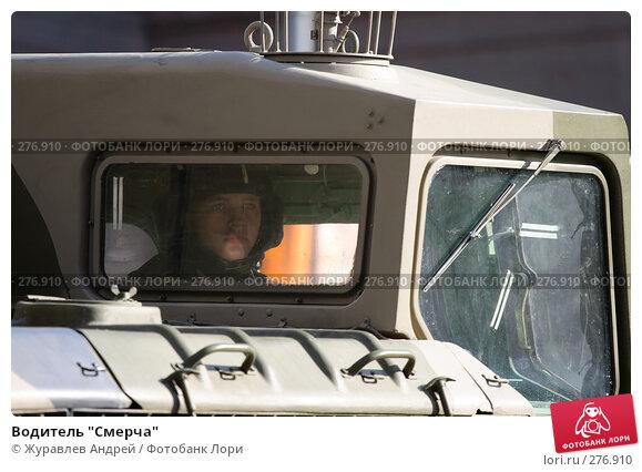 """Водитель """"Смерча"""", эксклюзивное фото № 276910, снято 5 мая 2008 г. (c) Журавлев Андрей / Фотобанк Лори"""