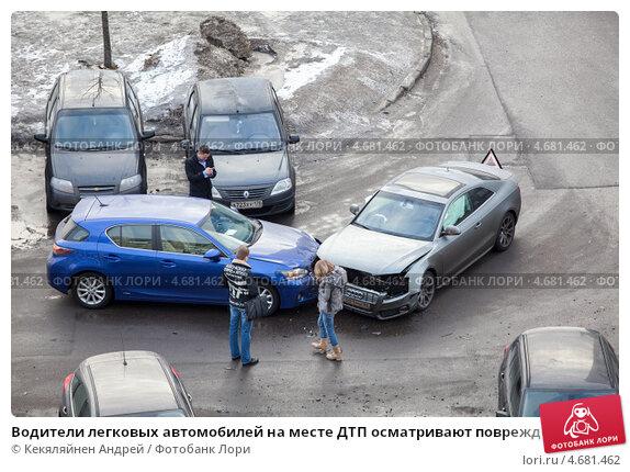 Водители легковых автомобилей на месте ДТП осматривают повреждения (2013 год). Редакционное фото, фотограф Кекяляйнен Андрей / Фотобанк Лори