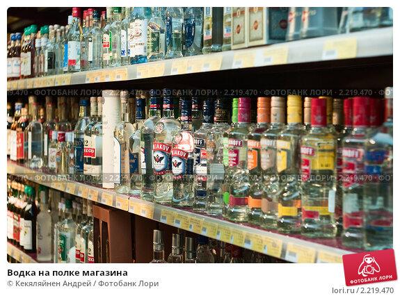 Купить «Водка на полке магазина», фото № 2219470, снято 18 сентября 2010 г. (c) Кекяляйнен Андрей / Фотобанк Лори