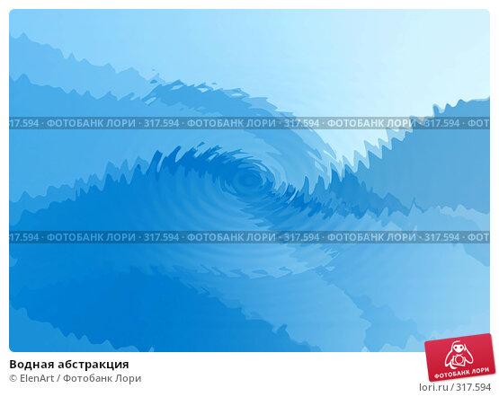 Водная абстракция, иллюстрация № 317594 (c) ElenArt / Фотобанк Лори