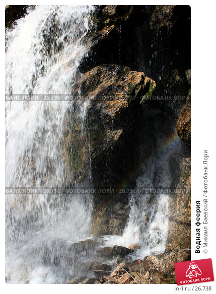 Водная феерия, фото № 26738, снято 11 марта 2007 г. (c) Михаил Баевский / Фотобанк Лори