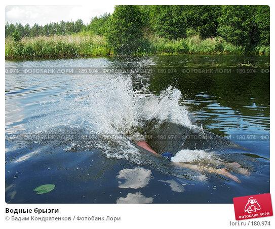 Водные брызги, фото № 180974, снято 26 июля 2017 г. (c) Вадим Кондратенков / Фотобанк Лори