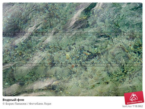 Водный фон, фото № 118862, снято 16 ноября 2007 г. (c) Борис Панасюк / Фотобанк Лори