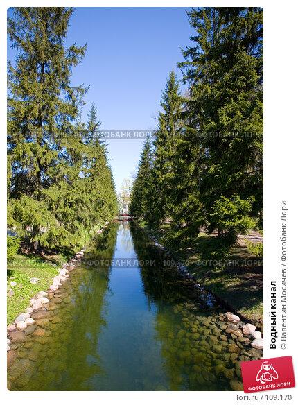 Водный канал, фото № 109170, снято 13 мая 2007 г. (c) Валентин Мосичев / Фотобанк Лори