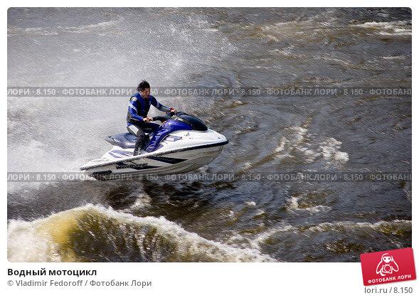 Водный мотоцикл, фото № 8150, снято 20 августа 2006 г. (c) Vladimir Fedoroff / Фотобанк Лори