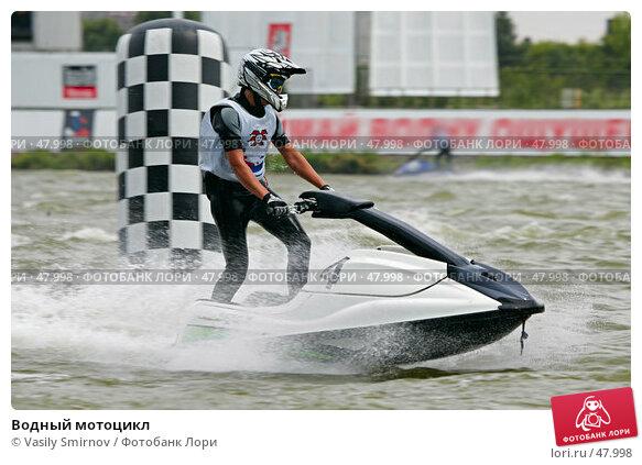 Водный мотоцикл, фото № 47998, снято 26 июня 2005 г. (c) Vasily Smirnov / Фотобанк Лори