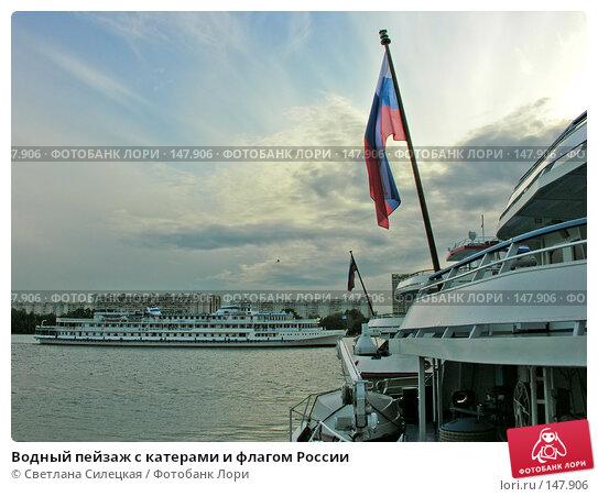 Водный пейзаж с катерами и флагом России, фото № 147906, снято 27 июля 2006 г. (c) Светлана Силецкая / Фотобанк Лори