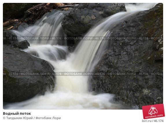 Водный поток, фото № 46174, снято 6 мая 2007 г. (c) Талдыкин Юрий / Фотобанк Лори