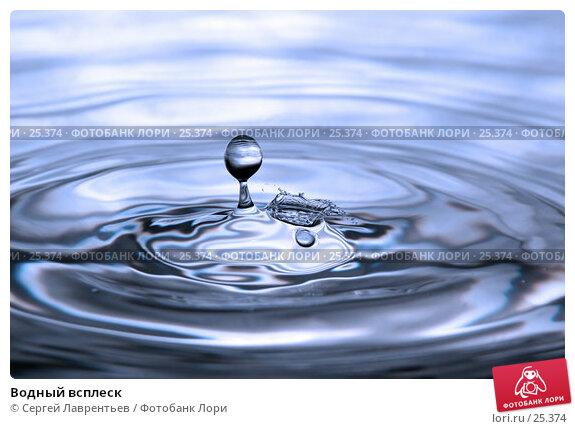 Водный всплеск, фото № 25374, снято 24 ноября 2006 г. (c) Сергей Лаврентьев / Фотобанк Лори