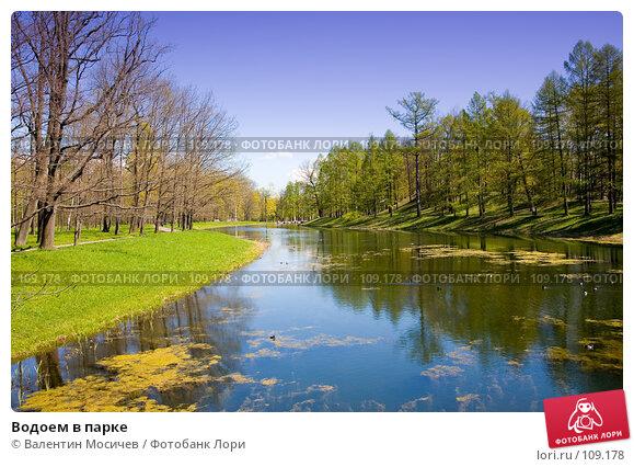 Водоем в парке, фото № 109178, снято 13 мая 2007 г. (c) Валентин Мосичев / Фотобанк Лори