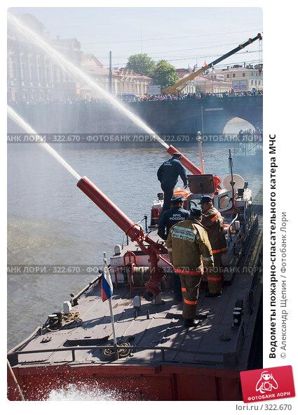 Водометы пожарно-спасательного катера МЧС, эксклюзивное фото № 322670, снято 24 мая 2008 г. (c) Александр Щепин / Фотобанк Лори