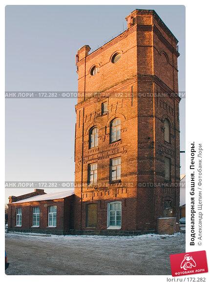 Водонапорная башня. Печоры., эксклюзивное фото № 172282, снято 4 января 2008 г. (c) Александр Щепин / Фотобанк Лори