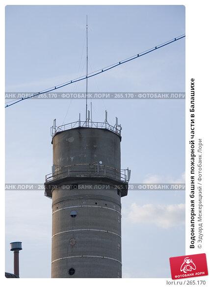 Водонапорная башня пожарной части в Балашихе, фото № 265170, снято 24 апреля 2008 г. (c) Эдуард Межерицкий / Фотобанк Лори