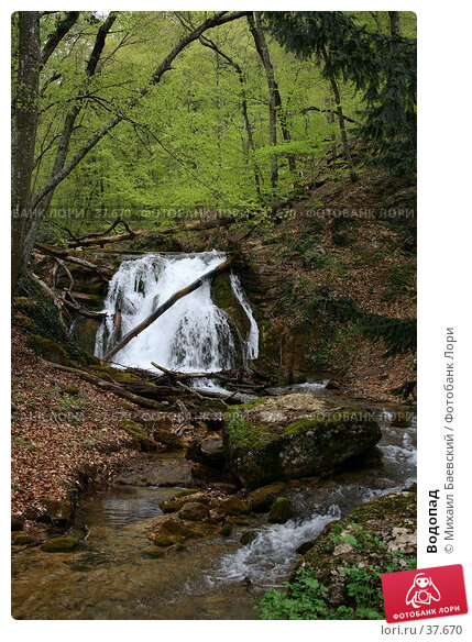 Водопад, фото № 37670, снято 1 мая 2007 г. (c) Михаил Баевский / Фотобанк Лори