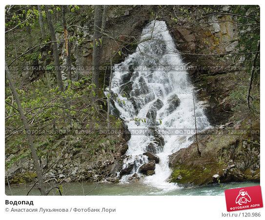 Водопад, фото № 120986, снято 1 мая 2006 г. (c) Анастасия Лукьянова / Фотобанк Лори