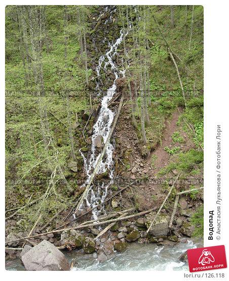 Водопад, фото № 126118, снято 2 мая 2006 г. (c) Анастасия Лукьянова / Фотобанк Лори