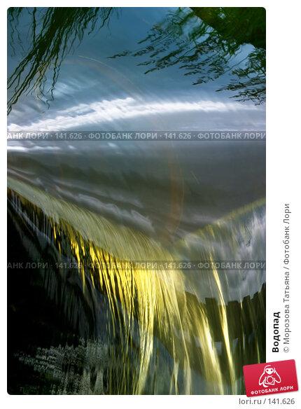 Купить «Водопад», фото № 141626, снято 9 июля 2004 г. (c) Морозова Татьяна / Фотобанк Лори